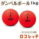 ダンベルボール NH3207(1kg×2個)1組(筋トレ グッズ ダンベル ストレッチ グッズ ウエイト 重り) 1