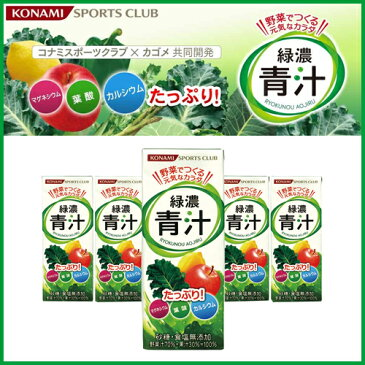緑濃青汁 200mlx24本 コナミスポーツクラブ 青汁 野菜不足 緑黄色野菜 カゴメ 野菜ジュース