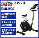 エアロバイク アルインコ プログラムバイク7018 AFB7018 健康器具 フィットネス 健康機器 ダイエット器具 smtb-u