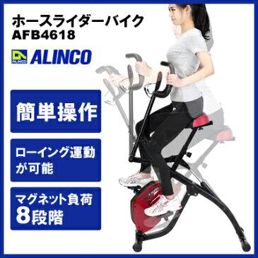 エアロバイク アルインコ ホースライダーバイク4618 AFB4618 健康器具 ローイングマシン ダイエット器具 smtb-u
