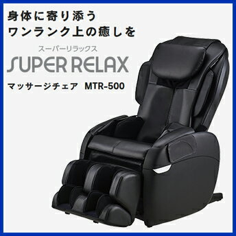 マッサージチェア スーパーリラックス MTR-500 マッサージ器 フジ医療器 設置無料