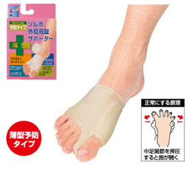 ソルボ外反母趾サポーター薄型【三進興産】外反母趾