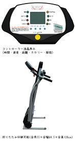 電動ウォーカー/ランニングマシン/ルームランナー/