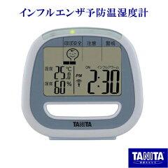 季節性インフルエンザの予防に役立つデジタルタイプの温湿度計。季節性インフルエンザ予防温湿...