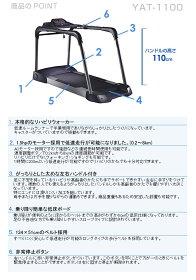 電動ウォーカー/ルームランナー/ルームウォーカー/YAT-1100
