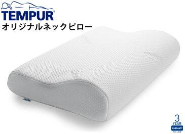 テンピュール 枕 オリジナルネックピロー L【テンピュール】【送料無料】安眠 枕