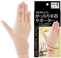 手首と親指をがっちり支え、辛い痛みを楽に★お医者さんの 手首 サポーター が登場。 腱鞘炎 サ...