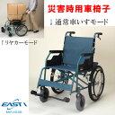 アルミ軽量車椅子 災害用/FX20EC 1台2役【イーストアイ】【車椅子】