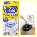 ポータブルトイレ用袋 10回分 / AE-59【送料無料】防災 トイレ