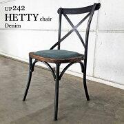 チェアダイニングチェアおしゃれ木製椅子イスファブリック布地無垢材インダストリアルヴィンテージ北欧カフェ風アイアンスチールレトロアップタウンブルックリンダメージデニムジーンズブルーUP242HETTYDCDENIM