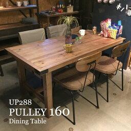テーブル ダイニング 食卓 160cm 木目 インダストリアル ダイニングテーブル 北欧 おしゃれ モダン 西海岸 シンプル カフェ風 アイアン スチール レトロ 食卓 4人用 4人掛け ダイニングセット UP288 プーリー 160 ダイニングテーブル