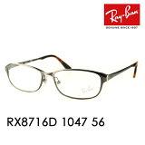 レイバン メガネ フレーム RX8716D 1047 56 Ray-Ban TITANIUM・チタン・軽量