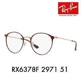 レイバン メガネ フレーム RX6378F 2971 51 Ray-Ban ラウンド クラシック フルフィット メタル ROUND