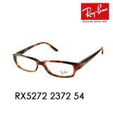 レイバン メガネ フレーム RX5272 2372 54 Ray-Ban 伊達メガネ 眼鏡