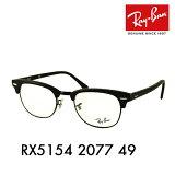 レイバン クラブマスター メガネ フレーム RX5154 2077 49 Ray-Ban CLUB MASTER 伊達メガネ 眼鏡