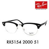 レイバン クラブマスター メガネ フレーム RX5154 2000 51 Ray-Ban CLUBMASTER 伊達メガネ 眼鏡