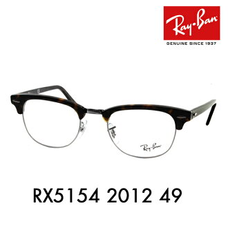 Ray-Ban RayBan ( Ray Ban ) glasses frame RX5154 2012 49 Ray-Ban-only cases with less than half impressed price concerning Jani nishikido Ryo wear-sunglasses... What's up?