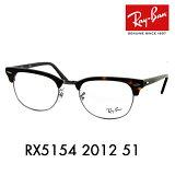 レイバン クラブマスター メガネ フレーム RX5154 2012 51 Ray-Ban CLUBMASTER 伊達メガネ 眼鏡