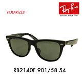 レイバン ウェイファーラー サングラス RB2140F 901/58 54 Ray-Ban 伊達メガネ 眼鏡 WAYFARER フルフィッティングモデル