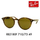 レイバン サングラス RB2180F 710/73 49 Ray-Ban 伊達メガネ 眼鏡 ボストン ラウンド フルフィットモデル