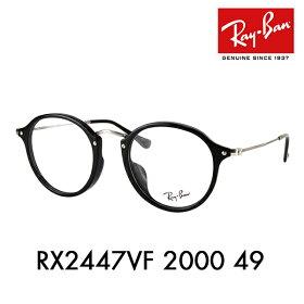 レイバンメガネRX2447VF200049Ray-Banラウンドクラシック