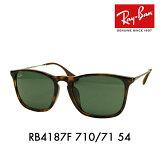 レイバン クリス サングラス RB4187F 710/71 54 Ray-Ban 伊達メガネ 眼鏡 CHRIS フルフィットモデル