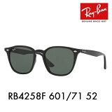 レイバン サングラス RB4258F 601/71 52 Ray-Ban 伊達メガネ 眼鏡 ウェリントン フルフィット