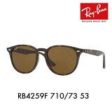 レイバン サングラス RB4259F 710/73 53 Ray-Ban 伊達メガネ 眼鏡 ウェリントン フルフィット
