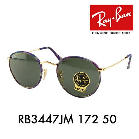 【店内最大pt20倍 〜10/9 9:59】レイバン サングラス RB3447JM 172 50 Ray-Ban 伊達メガネ 眼鏡 ROUND METAL(M) ラウンドメタル
