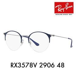 レイバンメガネRX3578V290648Ray-BanHIGHSTREETラウンド