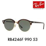 レイバン クラブラウンド サングラス RB4246F 990 53 Ray-Ban CLUBROUND フルフィット 伊達メガネ 眼鏡