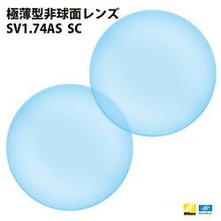 国内一流メーカー【Nikonエシロール】製歪みの少ない非球面レンズ屈折率1.60UVカット400撥水・汚れ防止コート極薄型非球面レンズ1.74