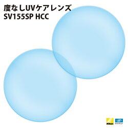 国内一流メーカー【Nikonエシロール】製度なしUVケアレンズUVカット380左右ペア2枚価格