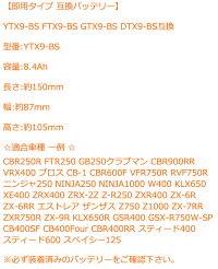 ajito台湾ユアサYUASA初期充電済!即使用可能!YTX9-BS◆FTX9-BSGTX9-BSDTX9-BSVTX9-BS他互換バッテリーバイク用ヤマハCBR250RFTR250GB250ニンジャ250NINJA1000KLX650ZRX4002ZZ-R250ZXR400ZX-6Rエストレアスティード400600スペイシー125格安
