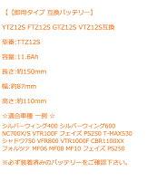 ajito台湾ユアサYUASA初期充電済!即使用可能!TTZ12S◆YTZ12SFTZ12SGTZ12SVTZ12S互換バッテリーバイク用シルバーウィング400シルバーウィング600NC700X/SVTR100FフェイズPS250T-MAX530シャドウ750VFR800VTR1000FフォルツァMF060810格安