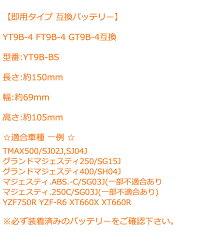 ajito台湾ユアサYUASA初期充電済!即使用可能!YT9B-BS◆YT9B-4FT9B-4GT9B-4互換バッテリーバイク用TMAX500/SJ02J,SJ04Jグランドマジェスティ250/SG15Jグランドマジェスティ400/SH04JYZF750RYZF-R6XT660XXT660R格安
