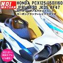 NOI WATDAN  PCX ローダウン シート ダブルバケット  JF81