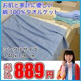 タオルケット綿100%シングルパイルケットさわやかタオルケット夏柄おまかせ!