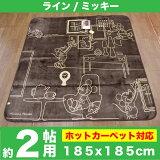 ミッキーラグカーペットおしゃれ洗えるラグノルディック/ミッキーレッドブラウンカーペットディズニー約3畳約200×250cmフランネルホットカーペット対応