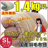 ハンガリーホワイトグースダウン93%コーンキルト【羽毛掛け布団(シングル)(日本製)】