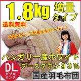ハンガリーホワイトグースダウン93%【羽毛掛け布団CONキルト(ダブル)日本製】