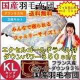 【キングサイズ】側綿100%羽毛掛け布団(立体キルト)フランスダウン93%日本製