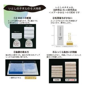 いとしのタオルエアーかおるエニータイムタオル日本製プレミアムタオルハーフバスタオル速乾業務用ホテル