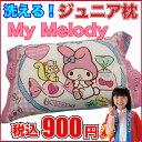 【キャラクター・ジュニア枕】「マイメロディ」 約28×39c...
