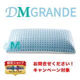 【正規販売店】マニフレックス高反発まくらDMグランデ【送料無料】
