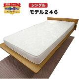 【正規販売店】マニフレックス高反発マットレスモデル246(シングル)【送料無料】