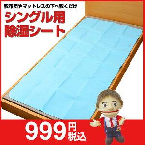 敷布団やマットレスの下へ敷くだけ、湿気を取ってくれるのでカビ対策ができます【[お買得]シングル用除湿シート】