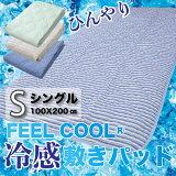 冷感ひんやり敷きパッドシングルサイズひんやりクール丸洗いOK敷パットベッドパッドベッドパット
