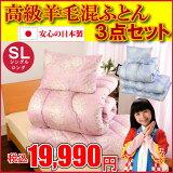 敷布団は多針キルトで、しっかりしています【[お買得!]高級羊毛ふとん3点セット(掛・敷・枕)[シングル/SL]日本製】