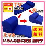 【日本製】【送料無料】座椅子クッションチェアまくらマクラ枕ごろ寝クッションTV枕テレビ枕TVまくらテレビまくら